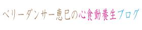 美養 BIYOU|ベリーダンサー須ノ内恵巳のブログ|